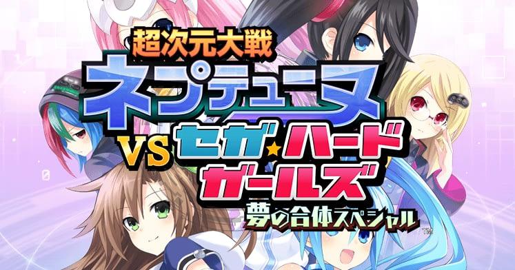 Neptunia vs Sega Hard Girls Import Guide